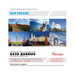 «База данных: Вся Россия»