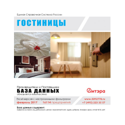 «База данных: Гостиницы»