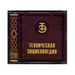 3CD Техническая энциклопедия в 26 томах