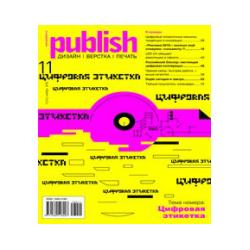 Журнал «Publish/Дизайн. Верстка. Печать»