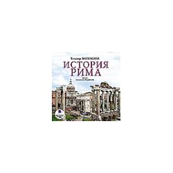 Моммзен Т. «История Рима»