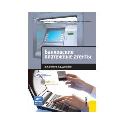 Банковские платежные агенты