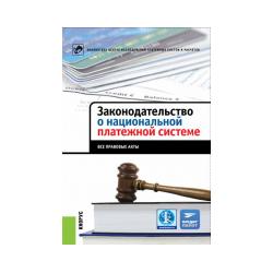 Законодательство о национальной платежной системе