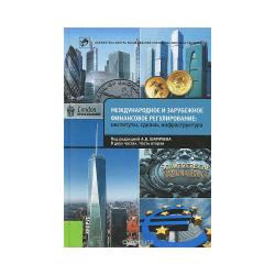 Международное и зарубежное финансовое регулирование: институты, сделки, инфраструктура. Часть вторая