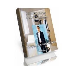 Игнатьева Е.С. «Внешний имидж делового человека. Одежда деловой женщины» (электронная книга)