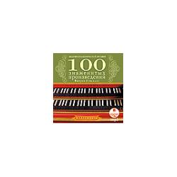 Шедевры классической музыки. Выпуск 2. Сто знаменитых произведений. (Классицизм)
