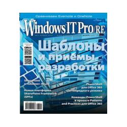 Журнал «Windows IT PRO/RE»