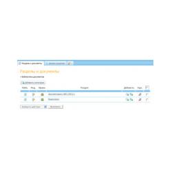 Модуль «Библиотека документов»