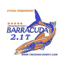 Торговый робот Барракуда - в аренду