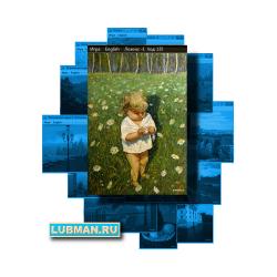 «Подмосковье» Головоломка №007, серии: «Искусство спасёт Мир!»