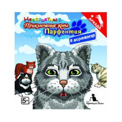 Невероятные приключения кота Парфентия в деревне!